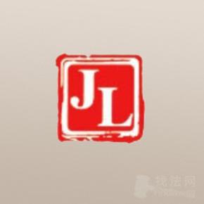 北京俊理律所律师