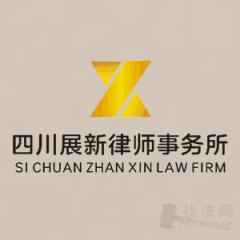 四川展新律所律师