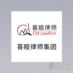 喜睦律师事务所律师