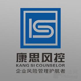 康思律师事务所律师
