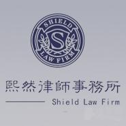 四川熙然律师事务所律师