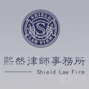 四川熙然律师