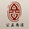 廣州律師公尚團隊