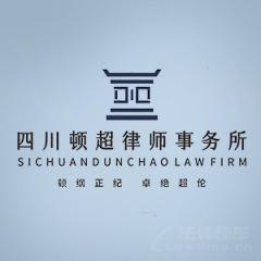 四川顿超律所律师