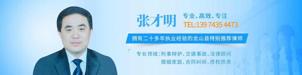 龙山县张才明律师