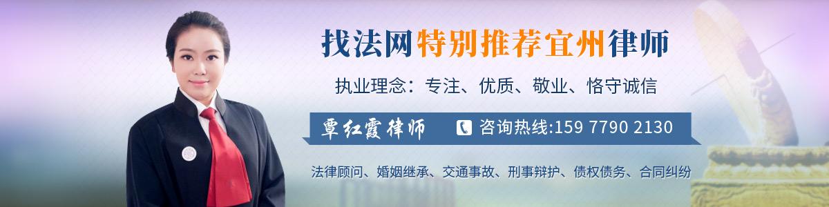 宜州区覃红霞律师