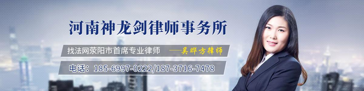 荥阳市吴晔方律师