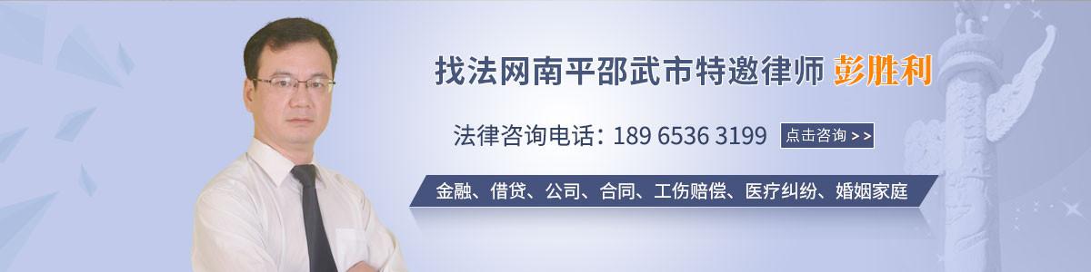 邵武市彭胜利律师