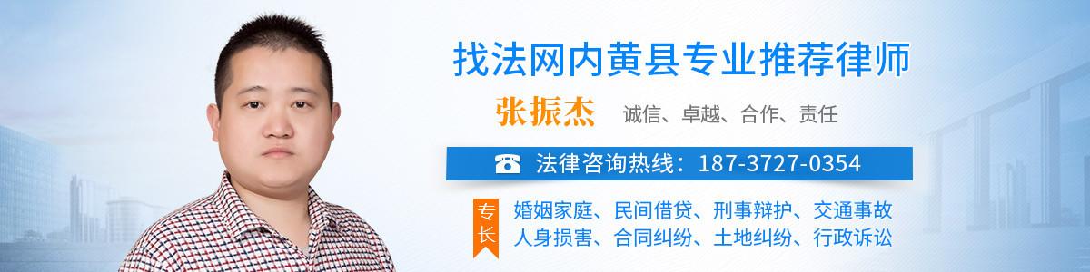 内黄县张振杰律师