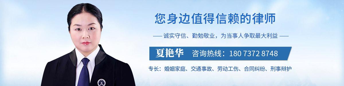 安化县夏艳华律师