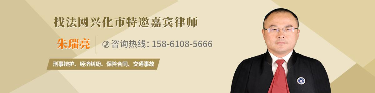 兴化市朱瑞亮律师