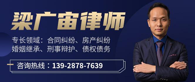 广东广州梁广宙律师