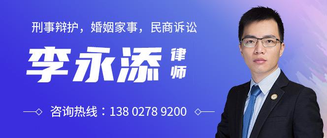 广东广州李永添律师