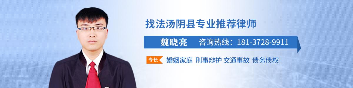 汤阴县魏晓亮律师