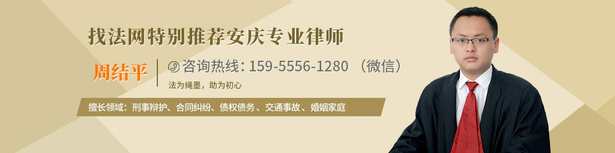 迎江区周结平律师