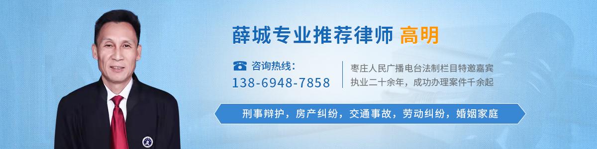 薛城区高明律师