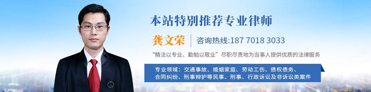 乐安县龚文荣律师