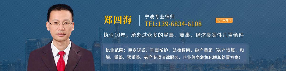 宁海县郑四海律师