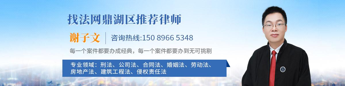鼎湖区谢子文律师