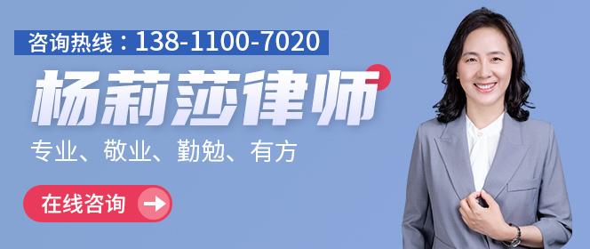 北京朝陽區楊莉莎律師