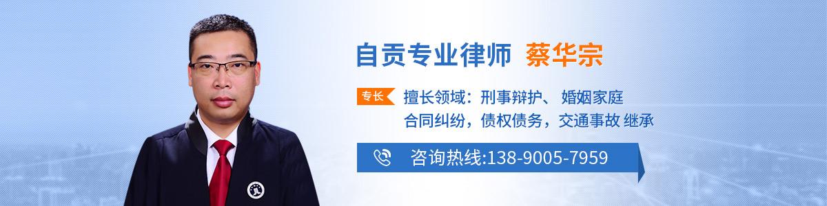 荣县蔡华宗律师
