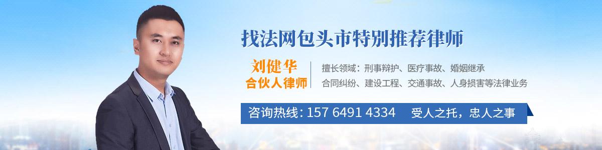 包头青山区刘健华律师