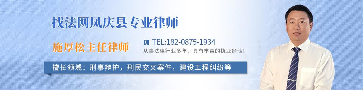 凤庆县施厚松律师
