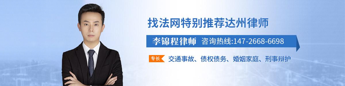 通川区李锦程律师