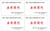 顾问单位 中国平安 金律法律 富荣祥物业 海尼电子