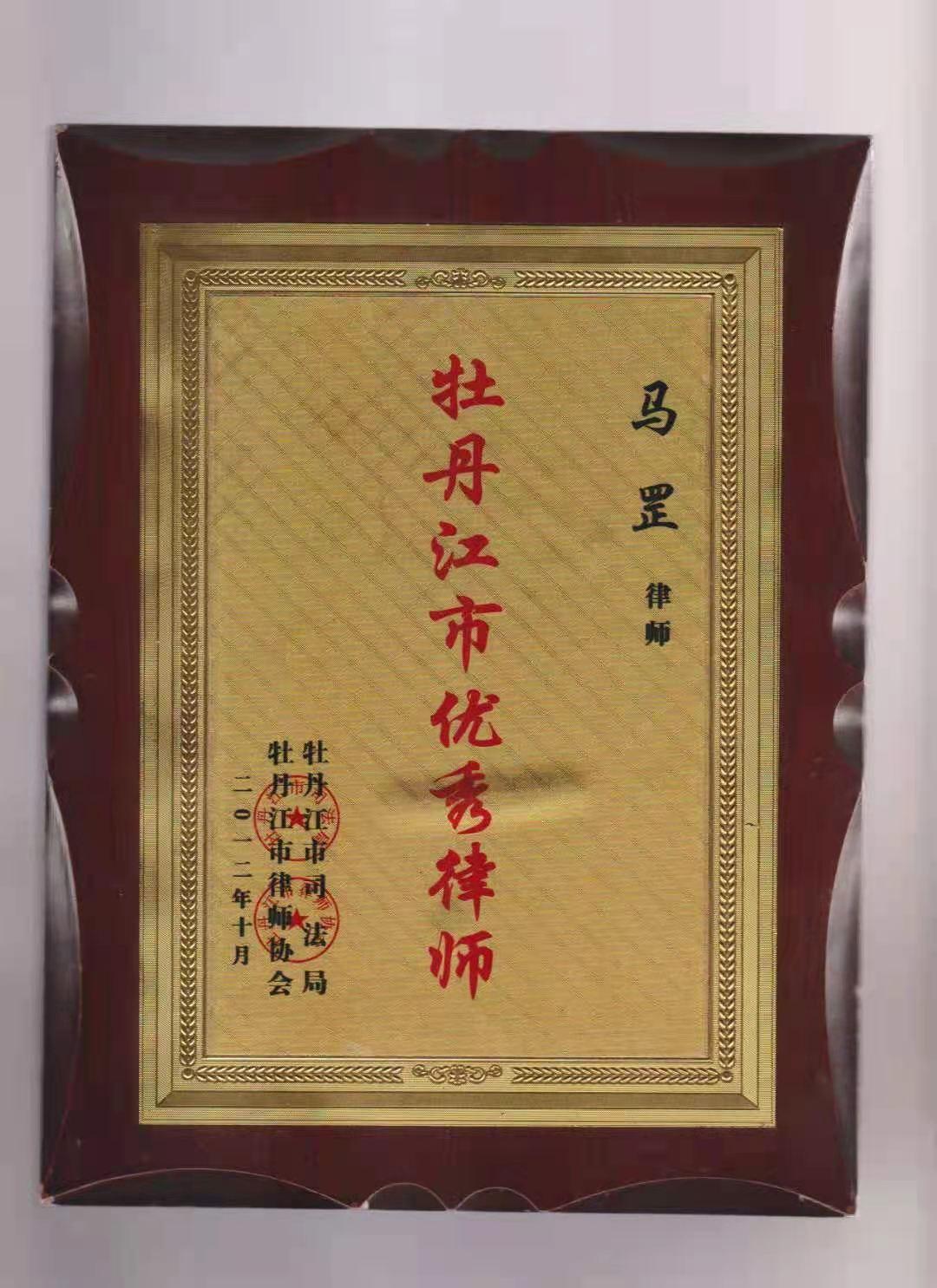 牡丹江市优秀律师
