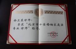 徐卫东律师十佳证书