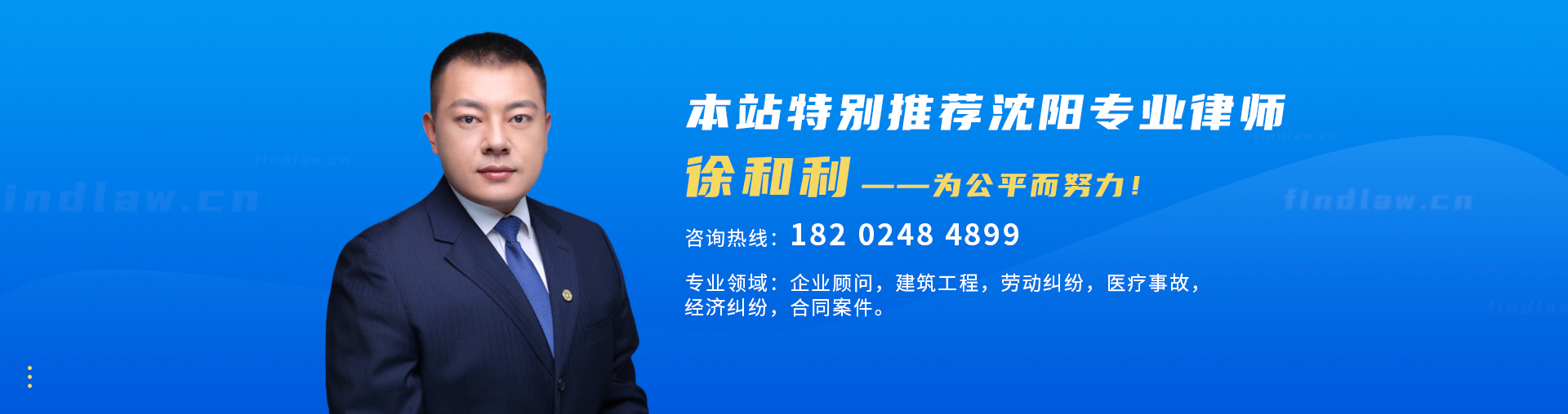 徐和利的律师团队网站