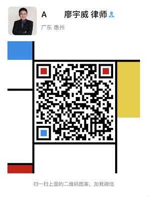 廖宇威律师微信二维码