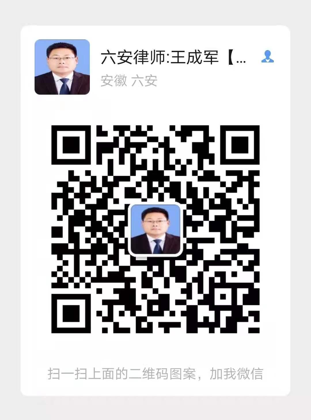 王成军律师微信二维码