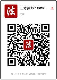 王健律师微信二维码