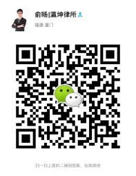 黄思君律师微信二维码