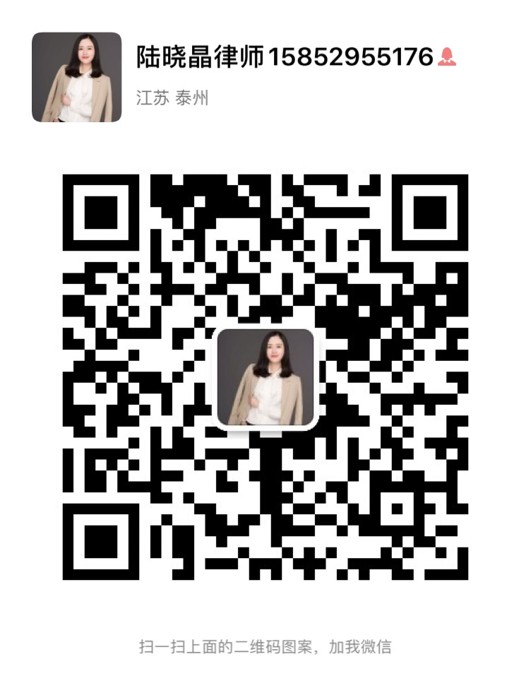 陆晓晶律师微信二维码