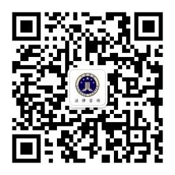 郭贵红律师微信二维码