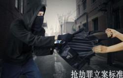抢劫罪立案标准