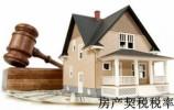 房产契税税率