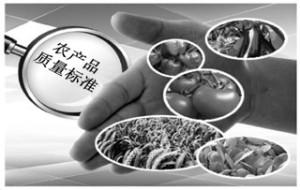 农产品质量标准