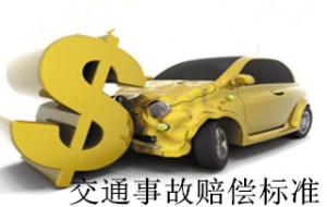 交通事故赔偿标准