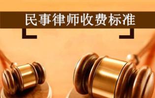民事律师收费标准