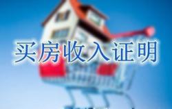 买房收入证明