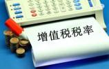 增值税税率怎么计算