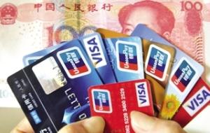 信用卡逾期还款后果