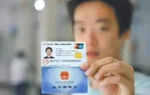 社会保障卡是医保卡吗