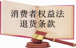 消费者权益法退货条款
