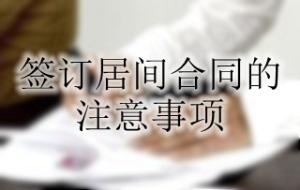 签订居间合同的注意事项