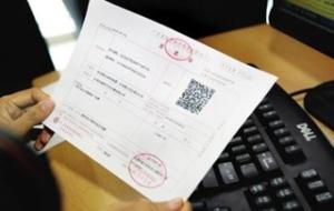 發票必須要納稅人識別號嗎
